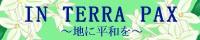 IN TERRA PAX 〜地に平和を〜